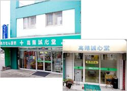 高階誠心堂薬局 青井本店